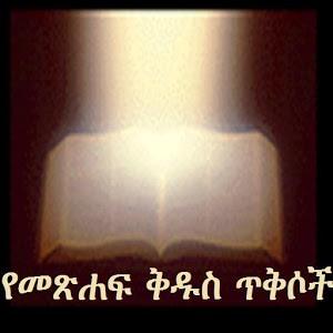 Amharic Bible Verses