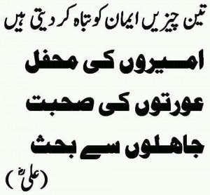 urdu aqwal e zareen hazrat ali in urdu about friends