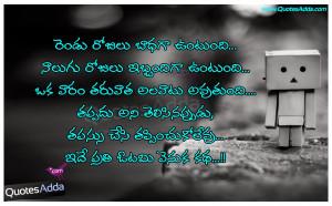 Love Failure Quotes in Telugu | Best Telugu Alone Quotes