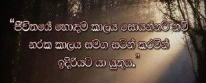 Published January 22, 2014 at 403 × 163 in Sinhala Quotes & Nisadas .