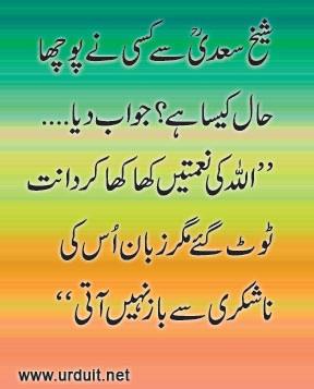 sheikh saadi quotes