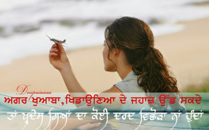 punjabi quotes sad quotes alone waiting alone girl sad girl sad ...