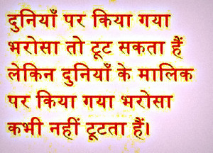 Best Hindi Quote On God