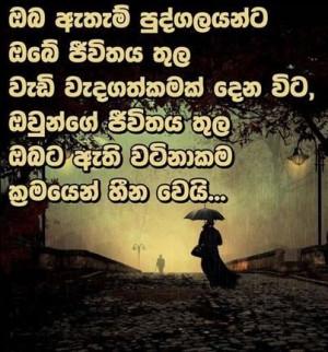 Sinhala Nisadas For Brother...