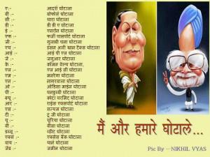 Sonia Gandhi Rahul Gandhi Funny Hindi Jokes SMS, Indian Political ...