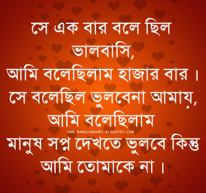 Bangla Love Quotes in Bangla