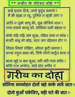 Funny Political Quotes in Hindi