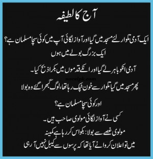 Love Quotes In Urdu : Funny Quotes Islamic Quotes In Urdu About Love In English About Life ...