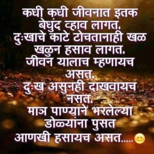sms marathi funny inspirational touching life quotes lines whatsapp fb ...