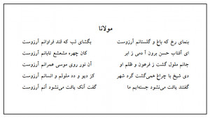 Original poem in Persian: