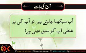 ... 5B-urdu-quotes-%5D-aap-seekhna-chahte-hein-urdu_quotes_sayings_6.jpg