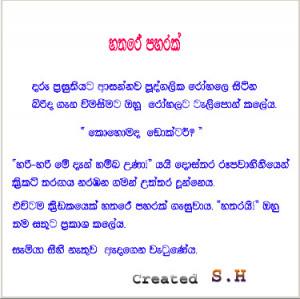 Sinhala Jokes 1