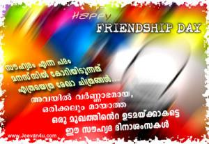 friendship malayalam quotes