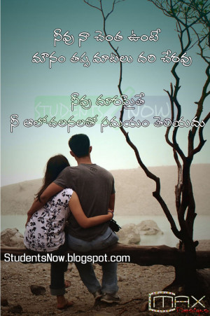 Telugu Love Quotes , Telugu Kavithalu, Telugu Love Photos, Valentines ...