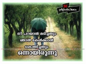 romantic words of love malayalam the