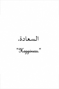 ... Quotes In Arabic With English Translation ~ Arabic English Quote