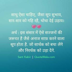 Sant Kabir Ke Dohe pics quotes