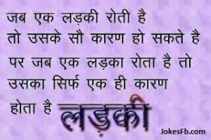 Funny Quotes In Hindi Dosti. QuotesGram