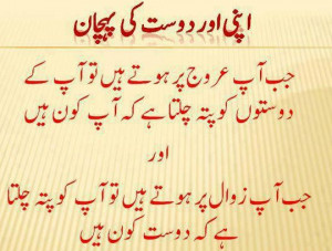 Islamic Friendship Quotes Islamic Quotes In Urdu About Love In English ...