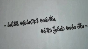 Free Download Fb Telugu Quotes Wall Papers