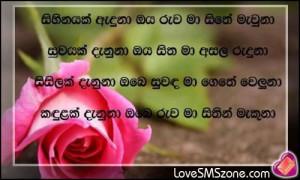 Sinhala Broken heart sms - quotes - nisadas