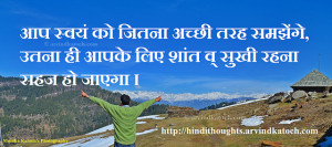 Happy, Hindi, thought, Quote, Picture, Message, Peaceful, शांत ...