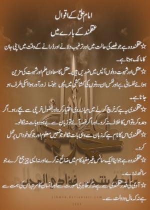 Sayings Of Moula Ali Quote About Aqwal E Imam Ali Alaihi Salam In Urdu ...