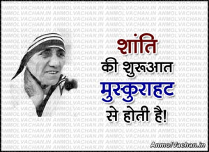 Mother-Teresa-Famous-Quotes-Life-in-Hindi