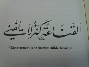 Contentment islamic quotes, hadiths, duas