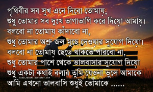 New bengali sad love quotes that make you cry hd Wallpaper
