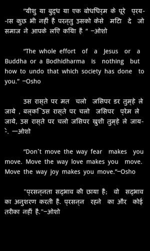 Osho Speeches & Quotes Hindi 1.0 screenshot 2