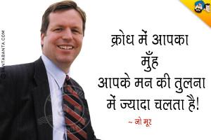 Joe Moore Hindi Quotes