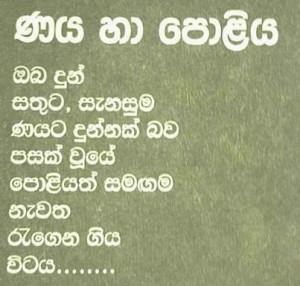 Sinhala Quotes Nisadas