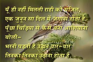 quotes in hindi, motivational quotes hindi, motivational hindi quotes ...