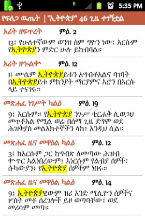 Amharic Bible (With search) - screenshot
