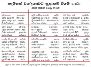 Sinhala Funny Images