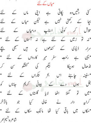urdu-funny-poetry3_09