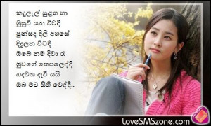 Images Love Nisadas Sinhala Download Beautiful Friendship Joke