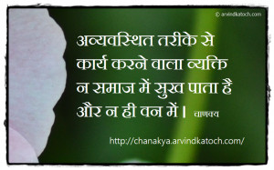 Chanakya, Niti, Hindi Quote, Disorderly, Happiness, society, forest,