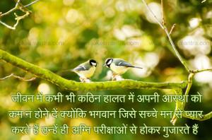 life-struggle-quotes-hindi