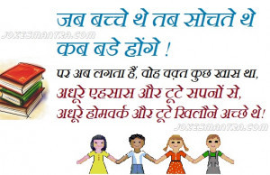 Childhood Quotes In Hindi