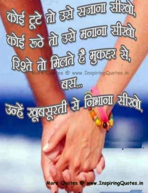 Friendship-Quotes-in-Hindi-Friends-Hindi-Quotes-Hindi-Quotations-about ...