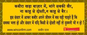 motivational quotes in hindi by kabir das kabir das ke dohe
