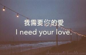 ... city 19 notes tags chinese quote love mandarin ellie goulding lyrics