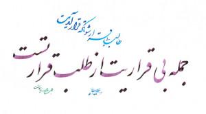 Rumi Poems Farsi and English