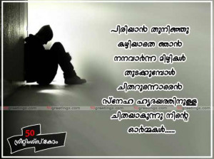 sad love sayings malayalam, malayalam love quotes, malayalam love