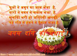 ... happy birthday wishes in hindi for lover happy birthday wishes in