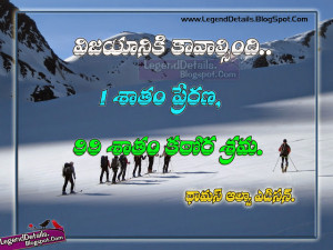 Thomas Alva Edison quotes in Telugu | Legendary Quotes | Telugu Quotes ...