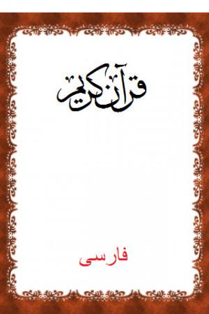 Tags : translation , quran , application , verse