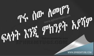 amharic quotes